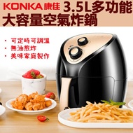 KONKA - 3.5L多功能大容量空氣炸鍋 - KGKZ-3503 (康佳原廠行貨 香港保用)