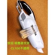 牧田 makita 吸塵器 固定 支架 DCL180 DCL181 DCL182 CL107 CL100 CL104