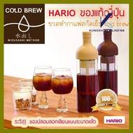 บริการเก็บเงินปลายทาง (พร้อมส่ง แท้JP🎌🗻)Hario cold brew bottle เครื่องทำกาแฟสกัดเย็น ขวดกาแฟสกัดเย็น เครื่องกาแฟสกัดเย็น ขวดทำกาแฟสกัดเย็น ชอบสั่งเลย