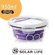 韓國KOMAX耐熱玻璃保鮮盒-圓型950ml.可微波蒸鍋烤箱露營野餐圓形飯盒廚房食物醃漬密封罐樂扣蓋便當盒
