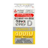 人生製藥 渡邊 維他命D 400IU 膜衣錠 120粒裝(1瓶)