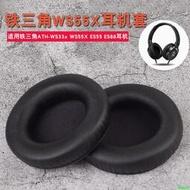 【哆啦A夢】適用鐵三角ATH-WS55X WS33x ES55 ES88頭戴式耳機套海綿套耳皮罩