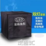 攝影棚 小型 LED40CM柔光攝影燈箱 微型攝影棚套裝拍攝拍照攝影箱