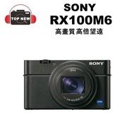 Sony DSC-RX100 M6 RX100M6 相機高畫質 高倍望遠 類單眼 RX100VI