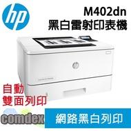 HP LaserJet Pro M402dn黑白雷射印表機(C5F94A)限時促銷 有現貨取代M401dn