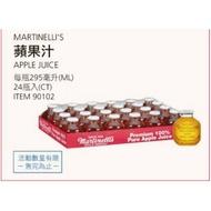 (宅配)好市多 🍎 Martinelli's 蘋果汁 295毫升*24瓶(玻璃瓶)#90102