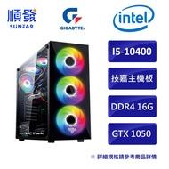 INTEL 技嘉 大吉大利直男 電腦主機 I5 10400F 16G 480G GTX1050 DIY組裝電腦