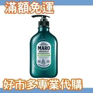 免運費 含稅開發票 【好市多專業代購】 Maro 清新風行控油洗髮精 480 毫升 2 入