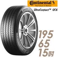 【Continental 馬牌】UltraContact UC6 舒適操控輪胎_單入組_195/65/15(UC6)