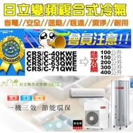 【日立變頻複合式三合一(冷氣+暖氣+熱水)9-12坪】CRC-63QWE/CRS-63QWE】【全省免費規劃/安裝另計】