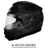 M2R XR5 XR-5 XR 5 SP 12K碳纖維 全罩式 安全帽 內襯可拆《送折價卷300元》