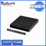 【LEPONT】9.5MM筆電光碟機USB外接盒