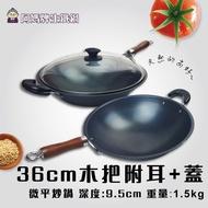 阿媽牌生鐵鍋 36cm尺2【木杷附耳】含【強化玻璃蓋】$1600 ~傳統炒菜鍋
