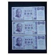 全球硬幣61年50元台灣紙鈔,同字軌UU,YY,RR,XX,TT, QQ,PP,GG 單張價 隨機出貨