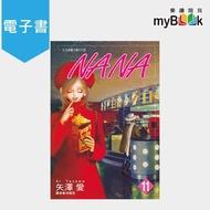 【myBook】NANA 11(電子漫畫)