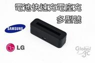 迷你 電池 座充 三星 電池快充座 NOTE2 NOTE3 NOTE4 LG G3 G4 G5 G PRO2 V20
