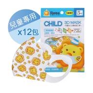 小獅王辛巴 兒童3D立體造型口罩一盒(共60枚)