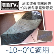 可協助配左右開拉鍊 UNRV 深水炸彈睡袋適溫-10~0°C Thermolite七孔保暖纖維