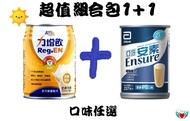 (組合包免運)亞培安素24入(香草、草莓、原味)+力增飲多元營養配方(玉米、無糖原味) 24入 熊賀康醫療器材