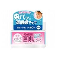 日本COSMO 胎盤素白肌瞬效面膜(130g)【小三美日】624601