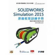 SOLIDWORKS Simulation 2015原廠教育訓練手冊