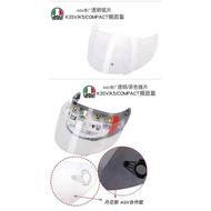 AGV K1 K3 K3SV K3 K5S  / COMPACT 原廠鏡片 墨片 電鍍片 遮陽 抗UV 通用鏡片