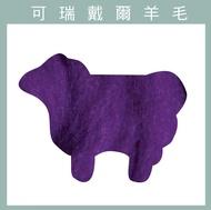 【天竺鼠車車羊毛氈材料】紐西蘭ASHFORD-可瑞戴爾羊毛[30克]-C52茄子色