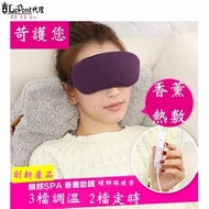 【LEPONT】USB調溫定時草本香薰蒸氣眼罩