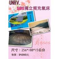 【蜂趣樂活館】UNRV - 獨立筒充氣床墊