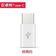 Aibi เย็นประเภท-C อะแดปเตอร์เหมาะสำหรับ Xiaomi 5 วินาทีหัวแปลง 6 หัวเว่ย P9 Glory 8 สายเคเบิลข้อมูล P10 โทรศัพท์มือถือ 6x ชาร์จ OTG Android อินเตอร์เฟซ USB 5X ซัมซุง S8 แปด 9 L ETV P20
