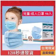 成人/兒童口罩《台灣現貨》口罩 12H發貨  熔噴布 一盒50入防飛沫 防液體噴濺 有效阻隔過濾 非醫療級