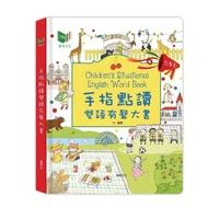 (預購) 米粒童書×📚手指點讀雙語有聲大書_華碩文化