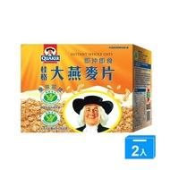 桂格即食大燕麥片2600g*2【愛買】