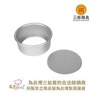 【嚴選SHOP】【SN5042】三能 台灣製 活動蛋糕模(陽極)4.5.6.8吋SN5002 SN5012 SN5022