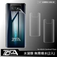 背貼 華碩 zenfone7 zenfone 7 pro imak 3代水凝膜 無需噴水 2片裝  保護貼 手機 保護貼 背貼