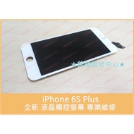 ★普羅維修中心★ 新北/高雄 現場快修 iPhone 6S Plus 全新觸控螢幕 A1634 A1687 A1699