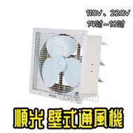 順光牌STA14、16、壁式通風扇 、抽風機 換氣扇 排風機 14吋、16吋。附百葉片裝置