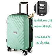 กระเป๋าเดินทางชาร์จแบตได้ กระเป๋าเดินทางเพิ่มช่อง USB-QA20-02 ขนาด 20 นิ้ว สีเขียว กระเป๋าเดินทางล้อลาก กระเป๋าล้อลาก กระเป๋าเดินทาง