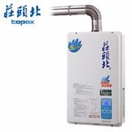 【促銷】TOPAX 莊頭北13L強制排氣型熱水器TH-7132(FE) 送安裝