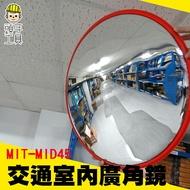 《頭手工具》防竊凸面鏡 道路廣角鏡 路口轉彎鏡 停車場反光鏡 球面鏡 防盜鏡 室外