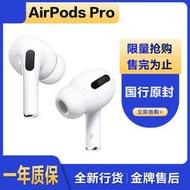 【全新國行正品】Apple蘋果AirPods Pro 主動降噪無線藍牙耳機