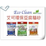 ✪單包下標區 ✪ Eco Clean 艾可環保豆腐砂系列6L- 綠茶 / 玉米/ 原味 天然香味不添加任何化學香精 貓砂