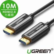 【綠聯】10M HDMI2.0 光纖線 4K發燒級(旗艦PRO版)