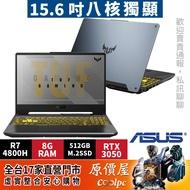 ASUS華碩 TUF FA506IC-0032A4800H R7-4800H八核心/15.6吋筆電/原價屋