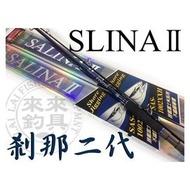 【來來釣具量販店】OKUMA SALINA 煞那/剎那二 代岸拋鐵板 竿