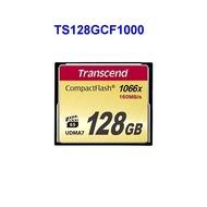 創見 記憶卡 【TS128GCF1000】 128GB CF 卡 1066X 讀160MB 寫120MB 新風尚潮流