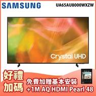 『滿額領券折』【贈基本安裝+1米 AQ HDMI Pearl 48】[SAMSUNG 三星]65型 Crystal 4K UHD 電視 UA65AU8000WXZW / UA65AU8000