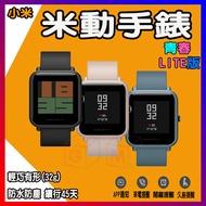 小米手錶 Amazfit 米動手錶青春 LITE版  訊息繁體中文顯示  心率 通知 智慧手錶 送保護貼 GM數位生活館