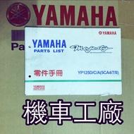 機車工廠 馬車125 馬車 零件手冊 零件目錄 手冊 目錄 YAMAHA 正廠零件