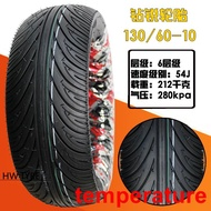 【temperature】鉆銳真空胎輪胎90/90-10/120/70/130/60-10-12 90-90-120-1